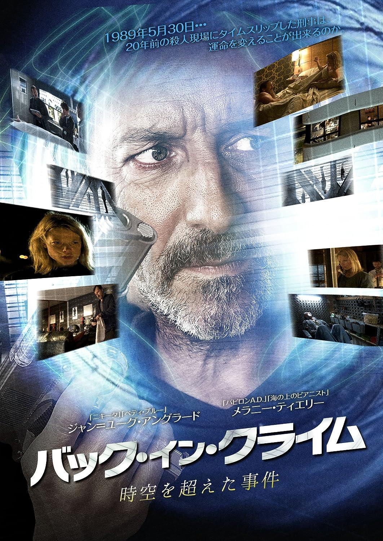 Amazon | バック・イン・クライム [DVD] | 映画