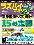ラズパイマガジン 2016年10月号 日経BPパソコンベストムック
