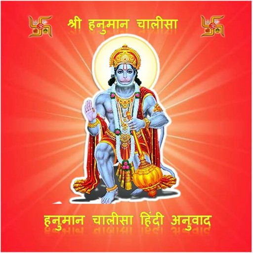 Hanuman Chalisa Audio & Hindi Meaning: Amazon ca: Appstore for Android