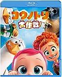 コウノトリ大作戦! [Blu-ray]