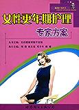 女性更年期专家方案 (健康新干线丛书)