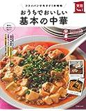 おうちでおいしい基本の中華 (実用No.1シリーズ)