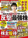 ダイヤモンドZAi (ザイ) 2019年6月号 [雑誌]
