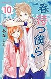 春待つ僕ら(10) (デザートコミックス)