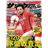 サッカーダイジェスト 2017年 5/25 号 [雑誌]