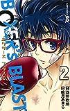 BOXER's BLAST 2 (ジャンプコミックス)