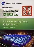 普通高等教育 十一五 国家级规划教材•对外汉语长期进修教材•发展汉语:初级口语1(第2版)(附MP3光盘1张)