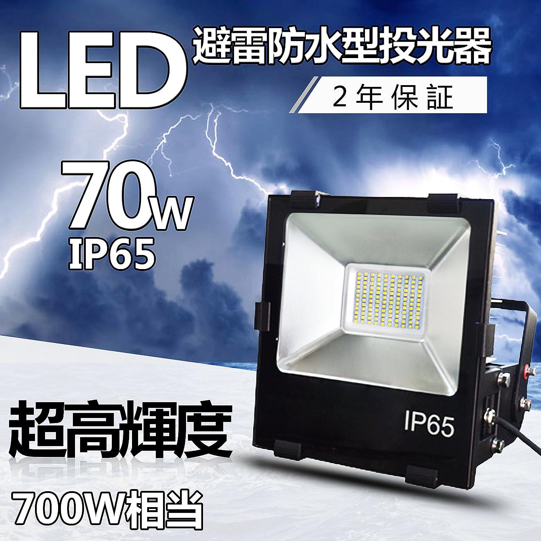 避雷型LED投光器 LEDランプ LED作業灯 LED集魚灯 70W 11200lm IP65防水避雷防塵 防錆 防虫 角度調節可能 照射角度120° 5mコード 屋外屋内兼用 家庭用コンセントでOK 2年保証 昼白色5000K B01EHSN32C 12250