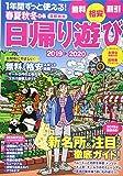 春夏秋冬ぴあ日帰り遊び 首都圏版 2018ー2019 (ぴあMOOK)