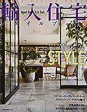 輸入住宅スタイルブック VOL.13 (NEKO MOOK)