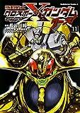 機動戦士クロスボーン・ガンダム ゴースト (11) (カドカワコミックス・エース)
