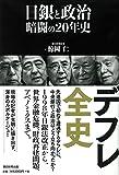 日銀と政治 暗闘の20年史