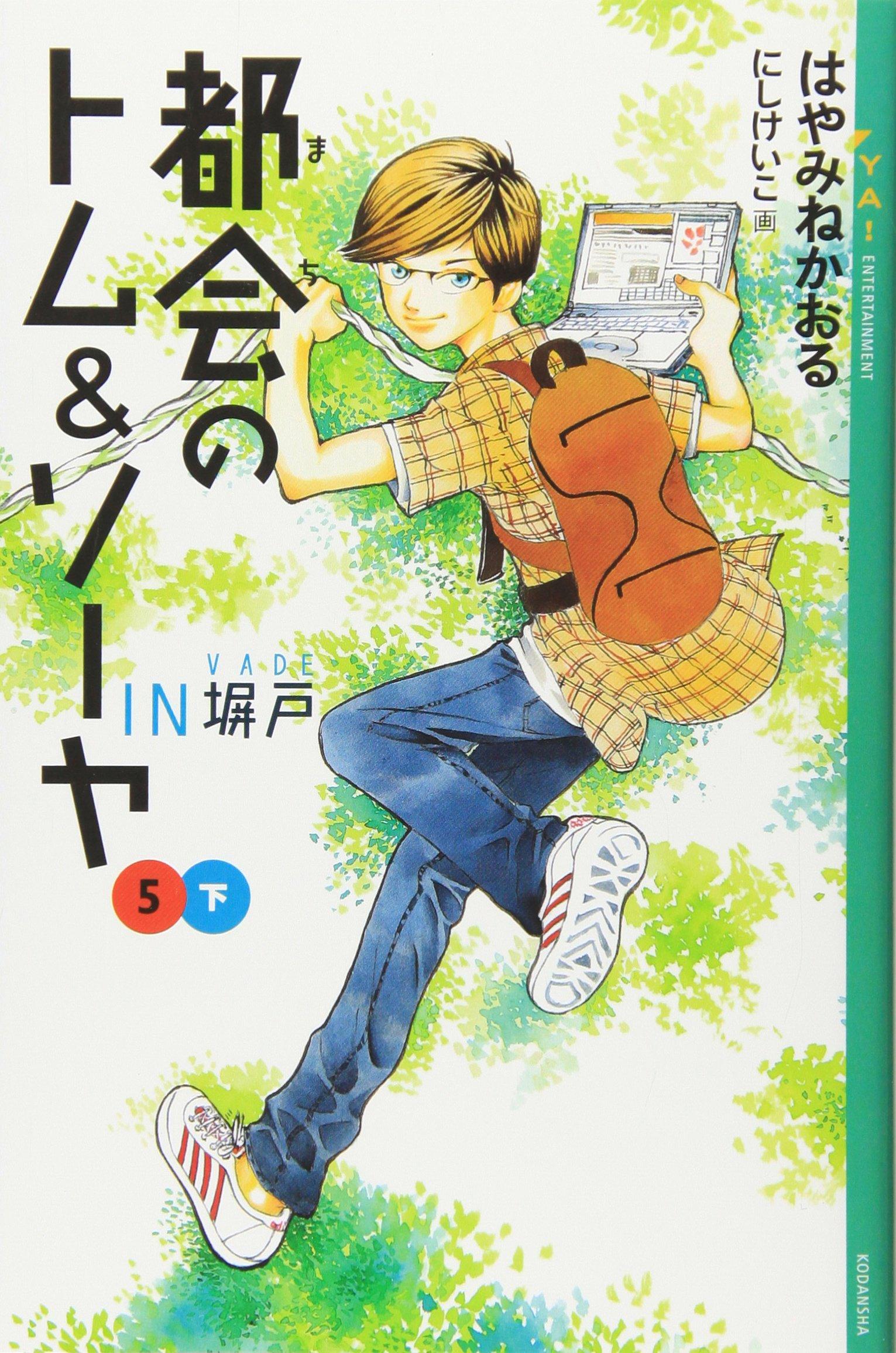 Download Tom Sawyer and urban (5) IN fence door under (YA! ENTERTAINMENT) (2007) ISBN: 4062693852 [Japanese Import] ebook