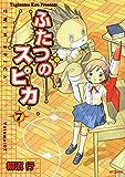 ふたつのスピカ 7 (MFコミックス フラッパーシリーズ)