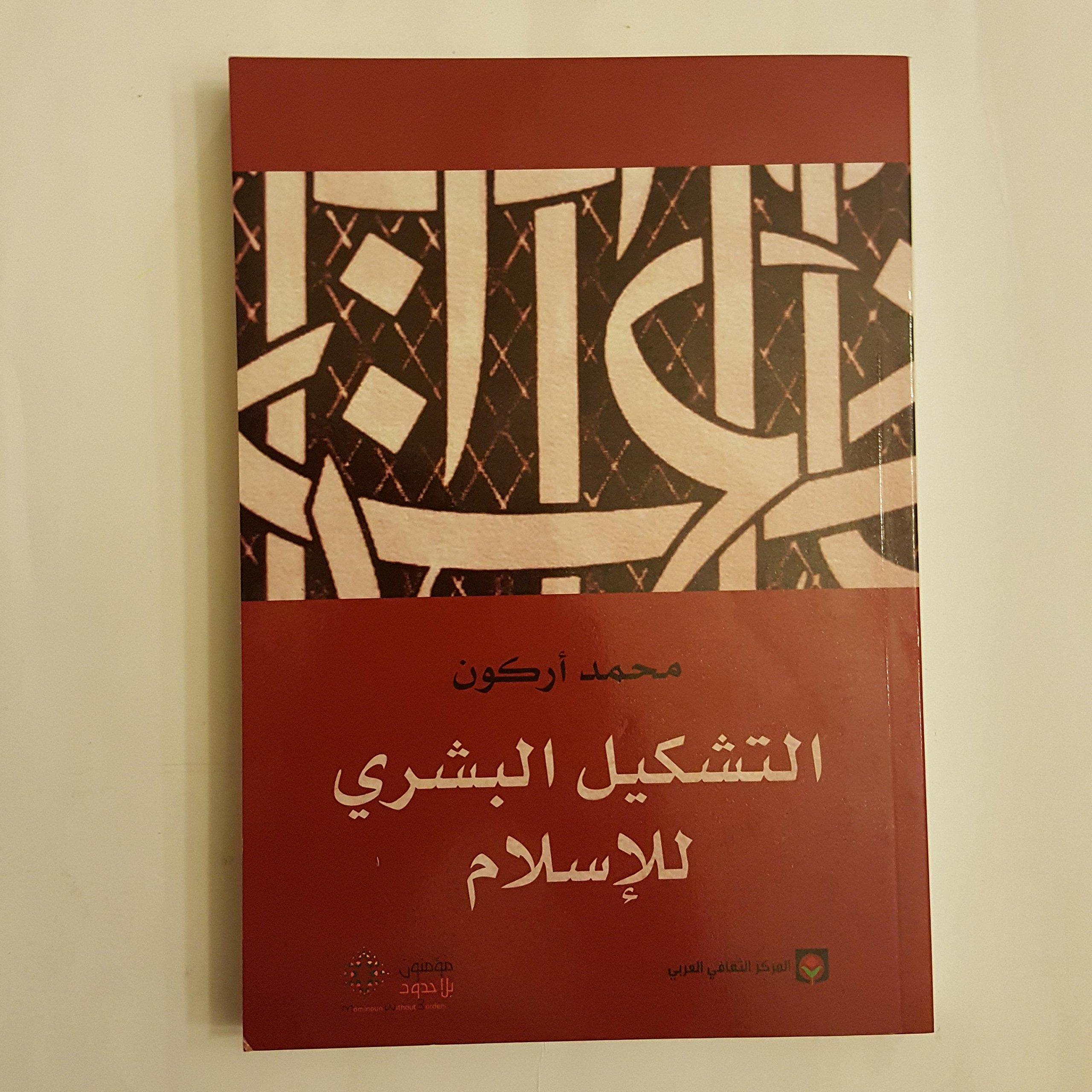 التشكيل البشري للإسلام: محمد أركون, هاشم صالح: 9789953686349 ...