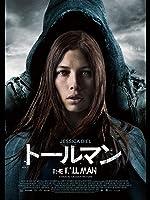 トールマン(字幕)