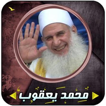 الحكم على الشيخ خالد المغربي