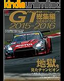 スーパーGT (ジーティー) 公式ガイドブック 2015-2016 総集編 [雑誌]