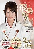飛鳥りん AV debut タイム風俗学ハンター SODクリエイト【AVOPEN2016】 [DVD]