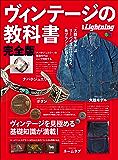 別冊Lightning Vol.170 ヴィンテージの教科書 完全版[雑誌]