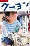 月刊 クーヨン 2016年 08月号 [雑誌]