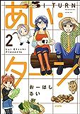あい・ターン (2) (主任がゆく!スペシャル)