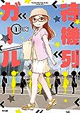 待機列ガール(1) (サイコミ)