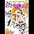 あさめしまえ(5) (BE・LOVEコミックス)