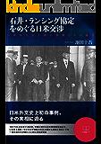 石井・ランシング協定をめぐる日米交渉: 日米外交史上初の事例とその研究 (22世紀アート)