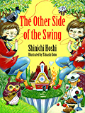 The Other Side of the Swing(ブランコのむこうで 英語版絵本) (English Edition)