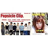 Popsicle Clip. Magazine vol.7/ポプシクリップ。マガジン第7号
