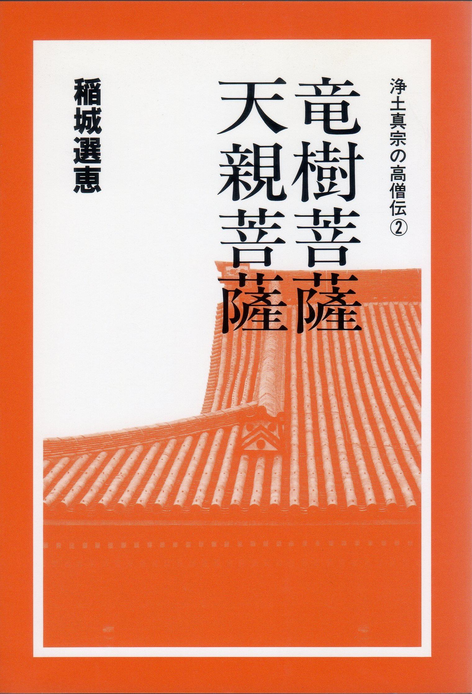 Amazon.co.jp: 浄土真宗の高僧伝②竜樹菩薩 天親菩薩: 稲城 選恵: 本