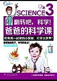 翻转吧,科学|爸爸的科学课3