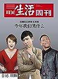 三联生活周刊·今年我们笑什么(2016年50期)