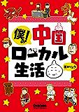 僕の! 中国ローカル生活 (学研スマートライブラリ)
