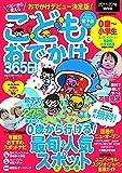 こどもとおでかけ365日関西版 (ぴあMOOK 関西)