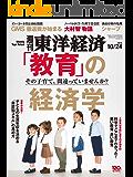 週刊東洋経済 2015年10/24号 [雑誌]