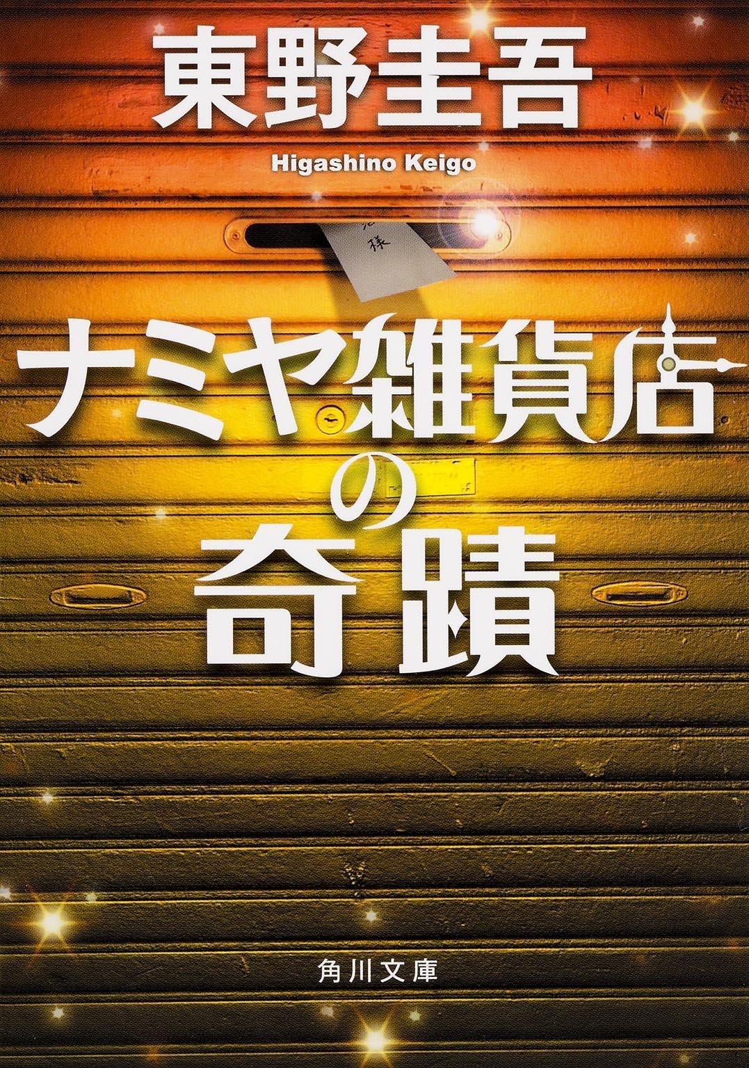 ナミヤ雑貨店の奇蹟|東野圭吾