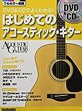 DVD&CDでよくわかる! はじめてのアコースティック・ギター (DVD、CD付き) (アコースティック・ギター・マガジン)