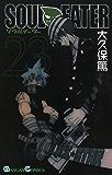 ソウルイーター 23巻 (デジタル版ガンガンコミックス)
