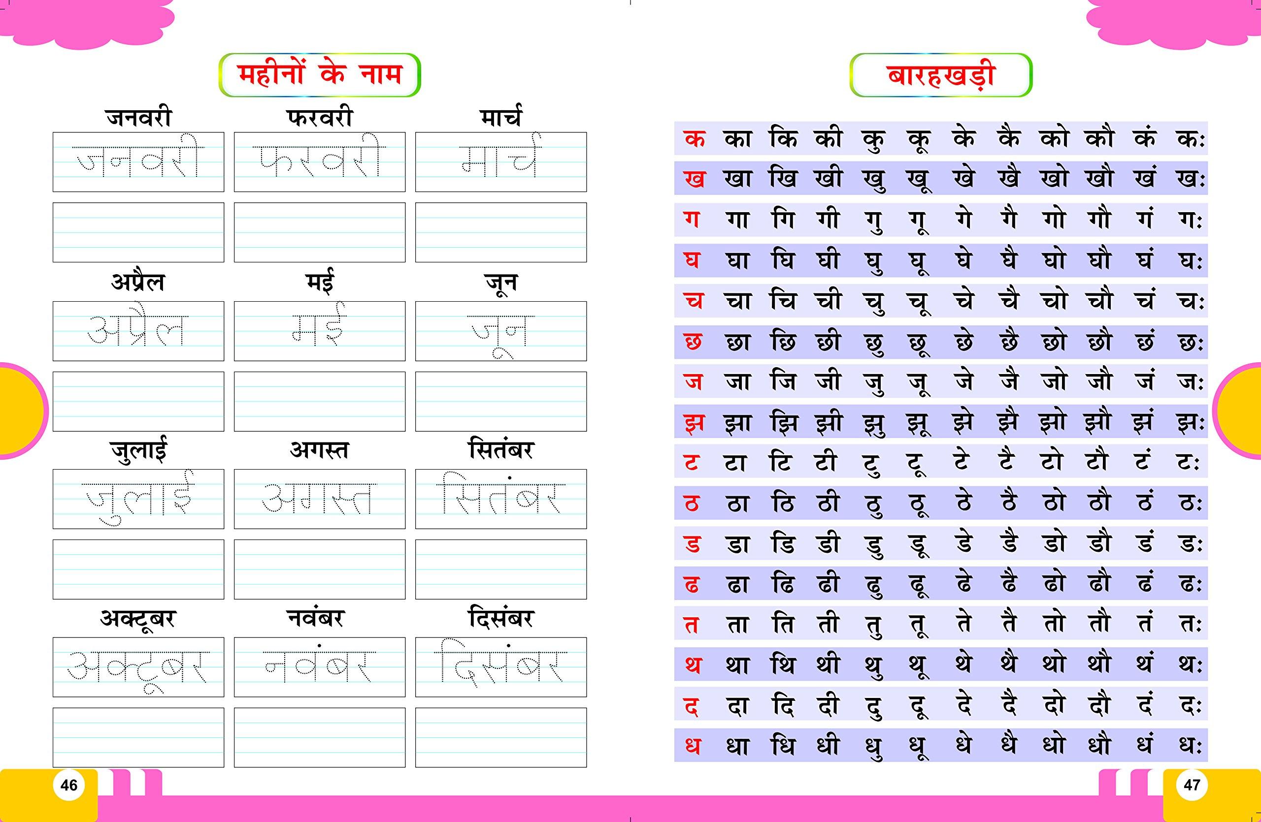 Buy Gikso Sulekh Manika - 1 Hindi Handwriting Practice Workbook for