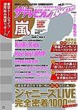 ザテレビジョンZoom!! vol.31
