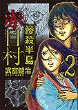 惨殺半島赤目村 2 (アース・スターコミックス)