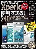 Xperia便利すぎる! 240のテクニック (2017年最新版)