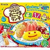 つくろうおこさまランチ 5個入 食玩・知育菓子(知育菓子)
