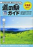 道の駅ガイド 北海道 (昭文社ムック)