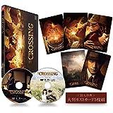 The Crossing/ザ・クロッシング Part I&II DVDツインパック [DVD]