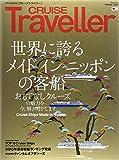 CRUISE Traveller Winter 2015―世界の船旅画報 世界に誇るメイドインニッポンの客船