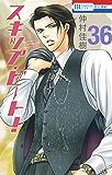 スキップ・ビート! 36 (花とゆめコミックス)