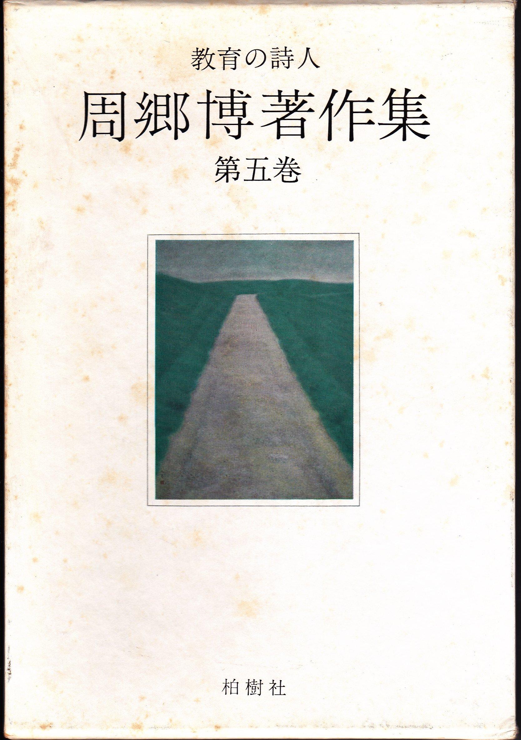 周郷博著作集〈第5巻〉失われた...